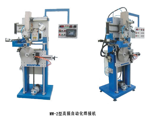 MW-2型全自动高频焊机