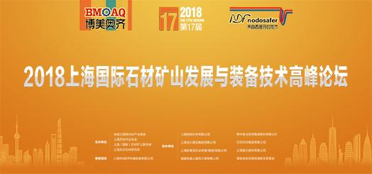 2018上海国际石材矿山发展与装备技术高峰论坛